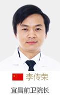 李传荣  院长