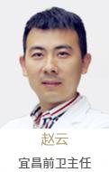 赵云  医师