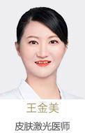 刘成莉 医师